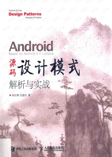 android源码设计模式解析与实战.pdf下载 完整版高清
