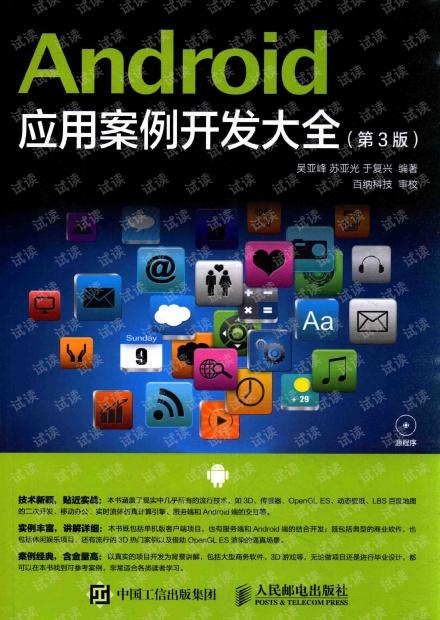 ANDROID应用案例开发大全  第3版