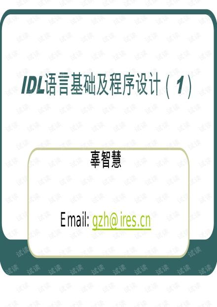 IDL语言基础及程序设计.pdf(pdf格式ppt)