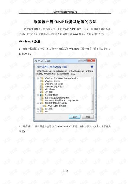 如何开启服务器、终端SNMP服务
