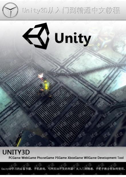 Unity3D从入门到精通