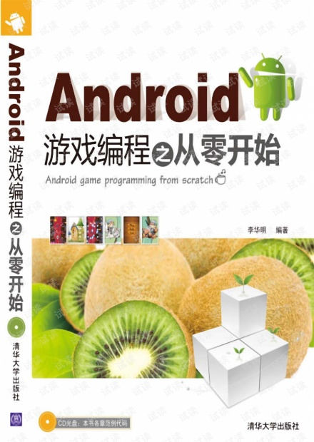 Android编程之从零开始