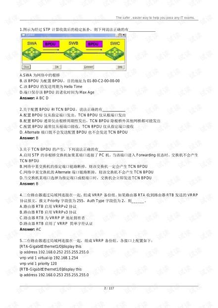 H3CSE题库学习资料
