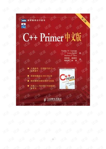 C++ primer 第四版(最经典版本) 高清pdf