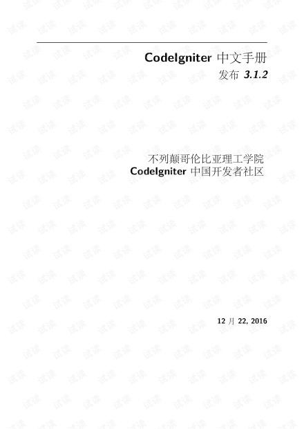 CodeIgniter3中文手册