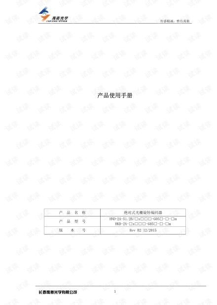 HND-2A Rev B2 产品使用手册