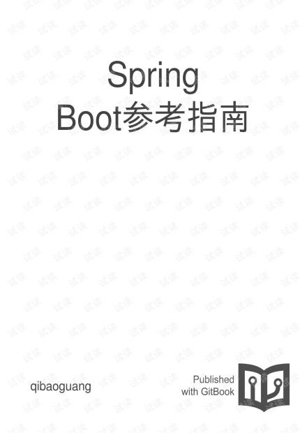 Spring Boot 中文参考手册 pdf下载 高清完整版