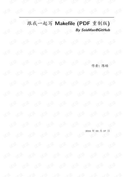 跟我一起写Makefile (PDF重制版)