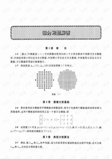 图像工程 中册 图像分析 章毓晋 第三版 part3
