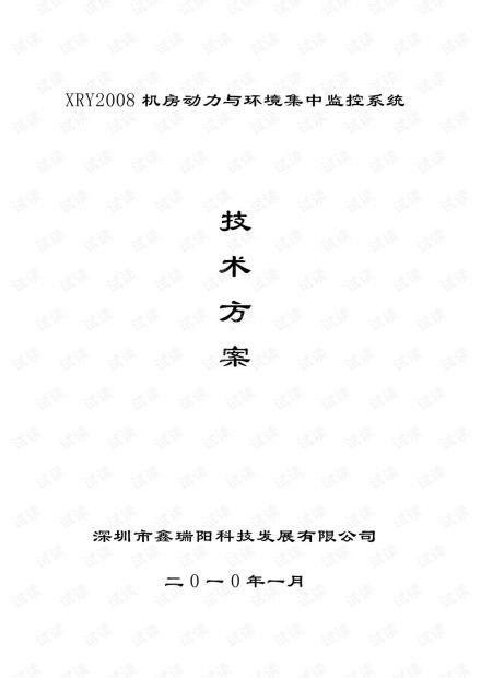 机房监控设计方案XRY2008