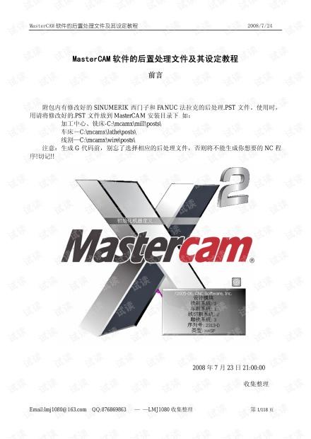 MasterCAM软件的后置处理