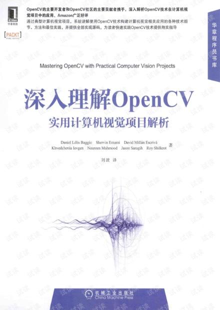 深入理解OpenCV 实用计算机视觉项目解析
