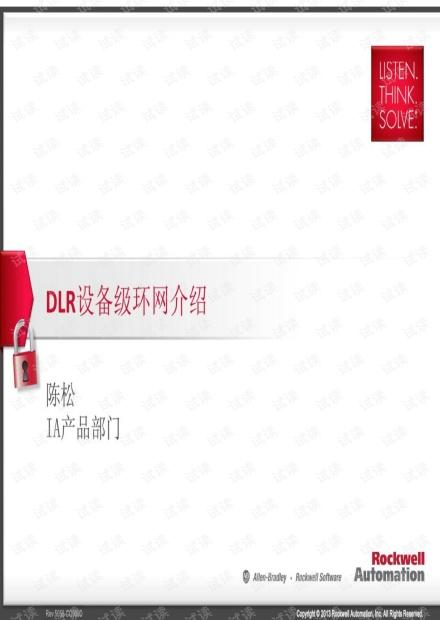 AB设备级环网DLR应用
