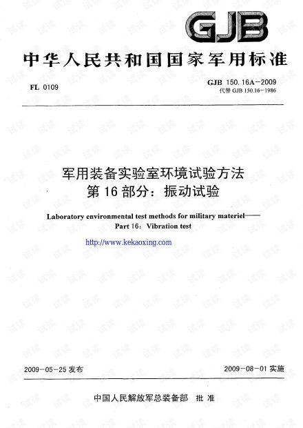 GJB150.16A-2009  振动试验