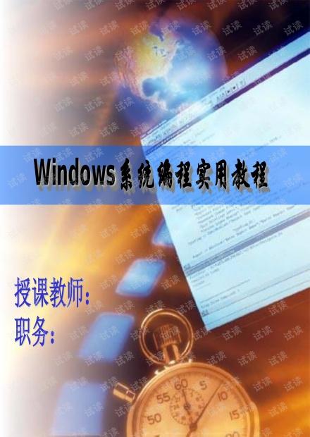 window高级编程之WMI编程应用