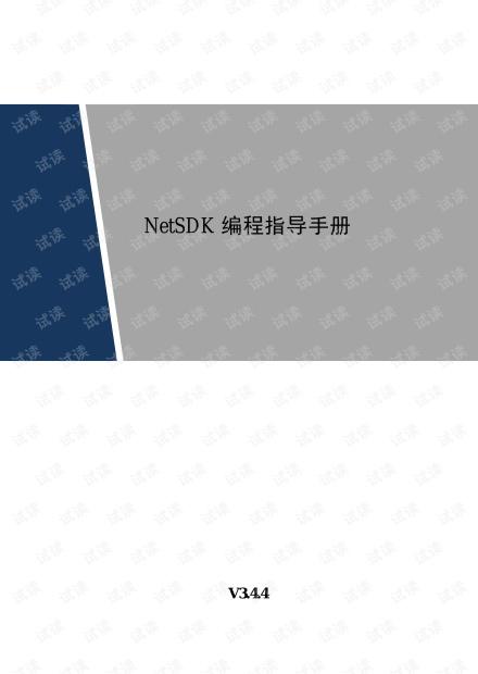 大华网络摄像头SDK编程指导手册V3.44