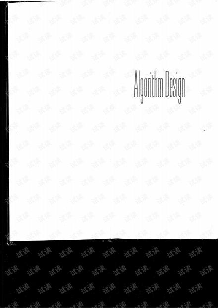 算法设计pdf电子书