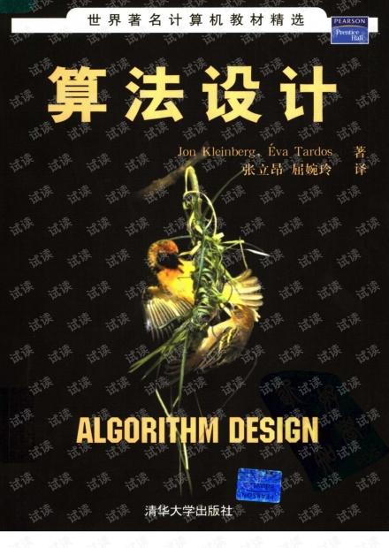 算法设计中文版pdf电子书