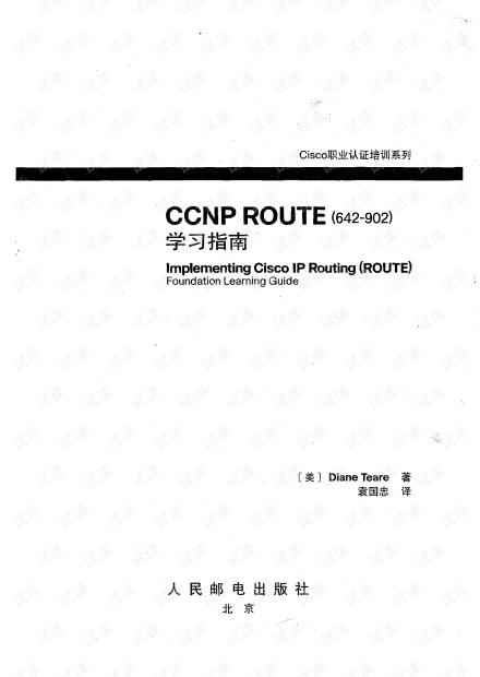 CCNP902 (中文版).pdf