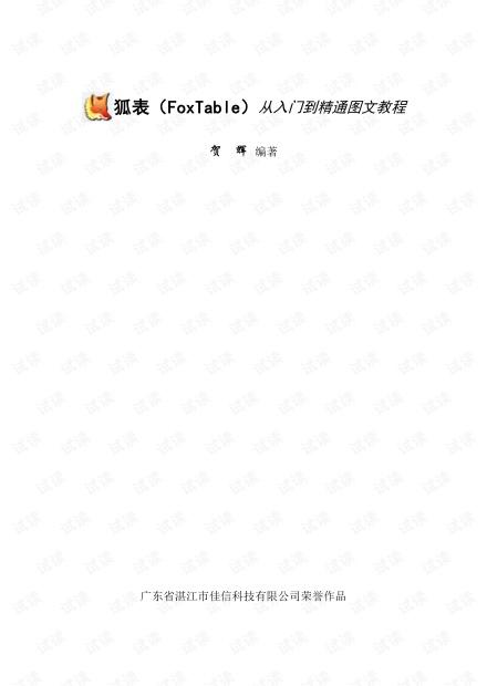 狐表(FoxTable)从入门到精通图文教程.pdf