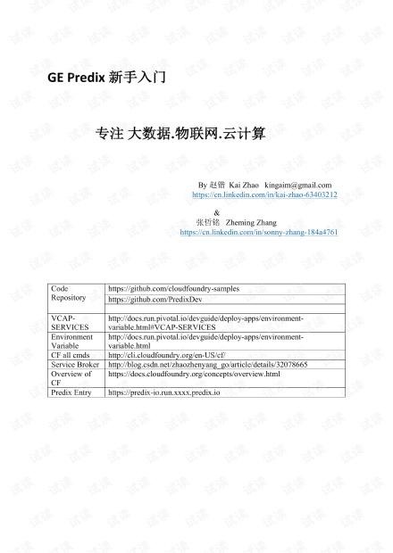 GE Predix 新手入门_赵锴_物联网_IoT