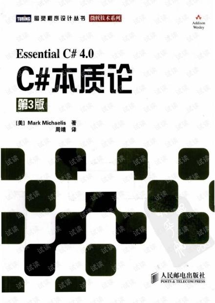 C#本质论 第3版 中文