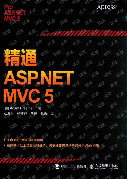 精通ASP.NET MVC 5.pdf
