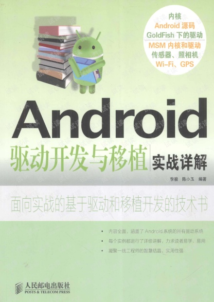 Android驱动开发与移植实战详解