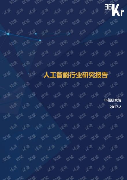 人工智能行业研究报告.pdf