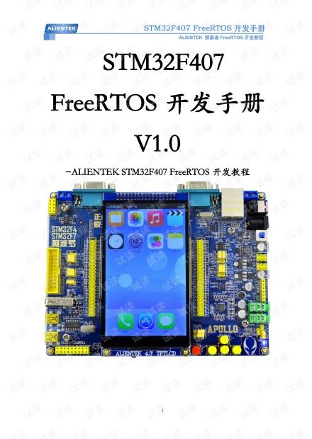 STM32F407 FreeRTOS开发手册_V1.0.pdf