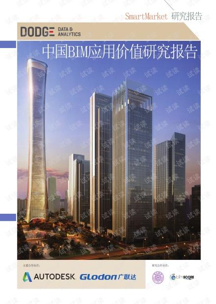 中国BIM应用价值研究报告