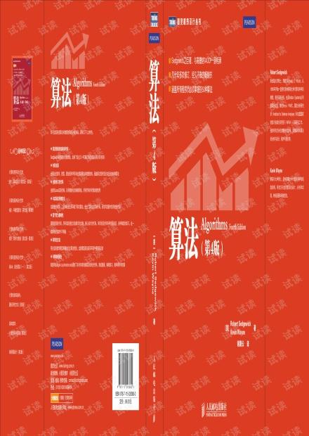 《算法(第四版).中文版.塞奇威克 (Robert Sedgewick)