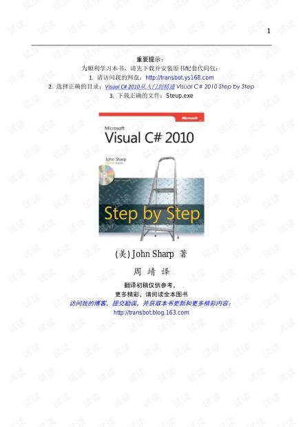 Visual.C#2010从入门到精通(中文-非扫描)