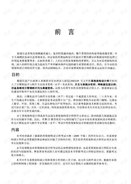 系统架构师教程(第二版)---高清版.pdf