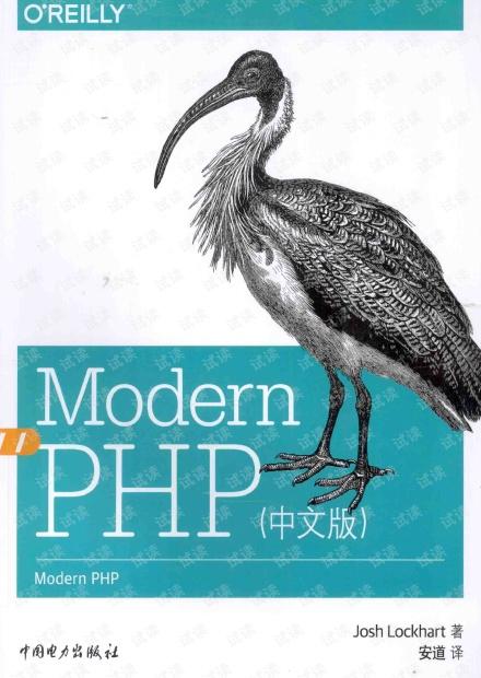 Modern PHP 中文版(高清).pdf