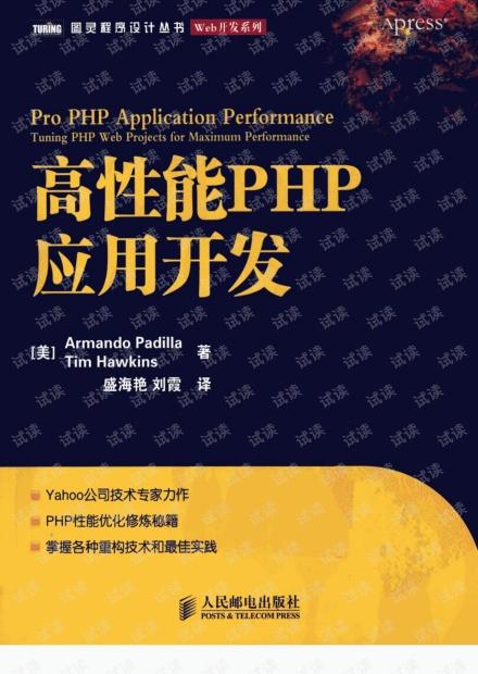 (高性能PHP应用开发.pdf