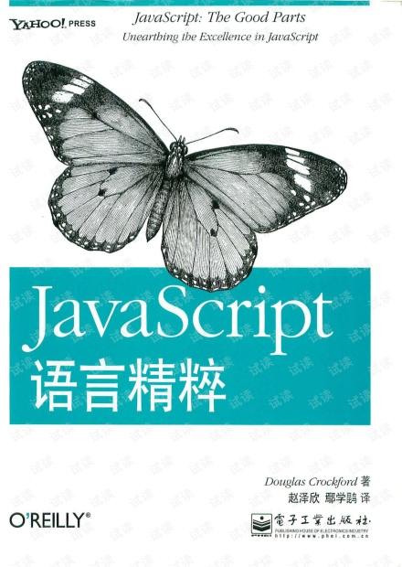 《JavaScript语言精粹》