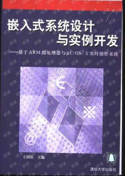 嵌入式系统设计与实例开发pdf
