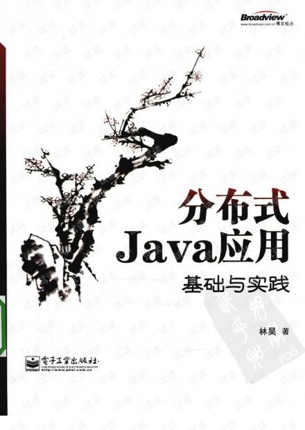 分布式java应用-基础与实际 高清完整.pdf版下载