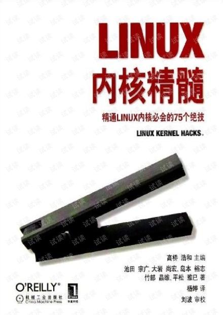 [Linux内核精髓-精通Linux内核必会的75个绝技]--高清版.pdf