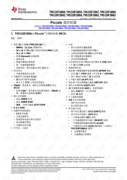 tms320f28069中文数据手册