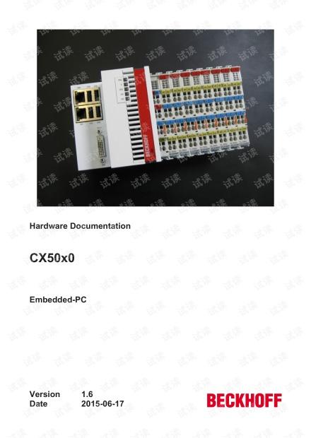 倍福嵌入式控制器cx5020文档资料