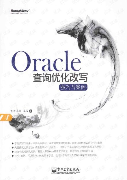 oracle查询优化改写 技巧与案例