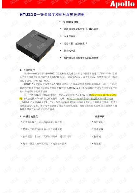 温湿度敏感芯片传感器HTU21D.pdf