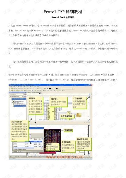 Protel_DXP_2004使用教程