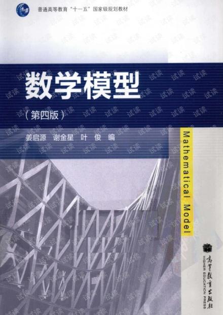 数学模型 姜启源第四版电子书
