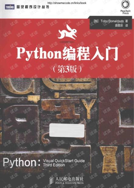 Python编程入门  第3版.pdf