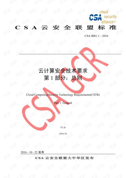 CSA云计算安全技术要求
