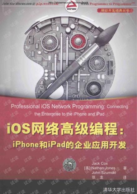 iOS网络高级编程 iPhone和iPad的企业应用开发--高清版.pdf