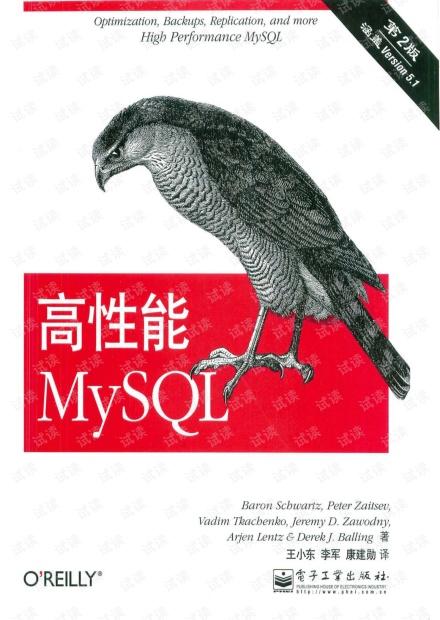 高性能MySQL(第2版)